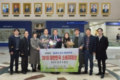순창군,「2018 대한민국소비자대상」3년연속 수상