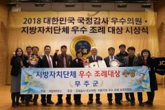 무주군, 2018 지방자치단체 우수조례대상 수상