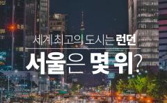 세계 최고의 도시는 '런던'…서울은 몇 위?