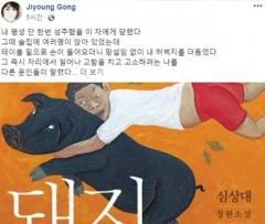 """공지영, 심상대 성추행 폭로…""""내 평생 단 한번 이 자에게 당했다"""""""