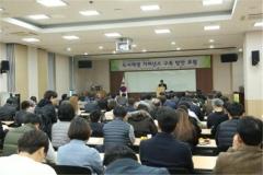 인천시 도시재생지원센터, 도시재생 거버넌스 구축방안 포럼 개최