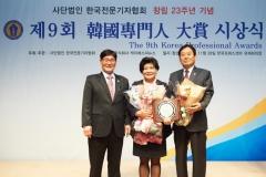 용인시의회 유향금 의원, `한국전문인 대상` 수상
