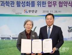 무안군–국립광주과학관, '상호 교류 협력 증진' MOU