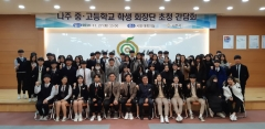 나주시, 지역 중·고교 학생회장단 초청간담회 개최