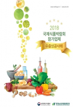 aT, '2018 국제식품박람회 참가업체 수출성공사례' 발간