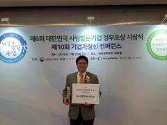 aT, '제6회 대한민국 사랑받는 기업 정부포상' 지속경영학회 회장상 수상