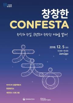 한콘진, 젊은 도전 응원하는 '창창한 콘페스타' 개최