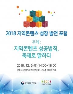 한콘진, '지역콘텐츠 성장발전 포럼' 개최