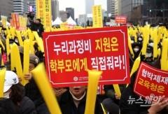 """한유총, '유치원 3법' 저지 집회…""""법 통과되면 즉각 폐원할 것"""""""