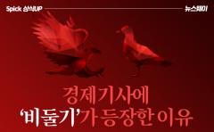 [상식 UP 뉴스]경제기사에 '비둘기'가 등장한 이유
