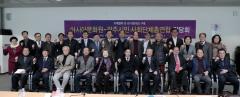 아시아문화원, 광주시민·사회단체총연합 초청 간담회