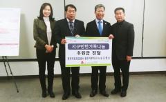 LX국토정보공사 광주서부지사, 지역사회 사랑나눔에 '앞장'