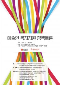 광주문화재단, 예술인 복지지원 정책 토론회 개최