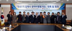 김제시, 민선7기 공약이행평가단 위촉·회의 개최