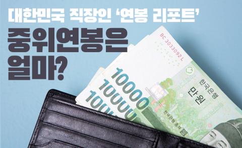대한민국 직장인 '연봉 리포트'…중위연봉은 얼마?