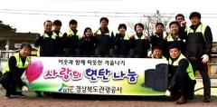 경북관광공사, 따뜻한 겨울나기 사랑의 연탄 나눔