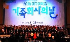 대구대, 2018년 가족회사의 날 행사 개최