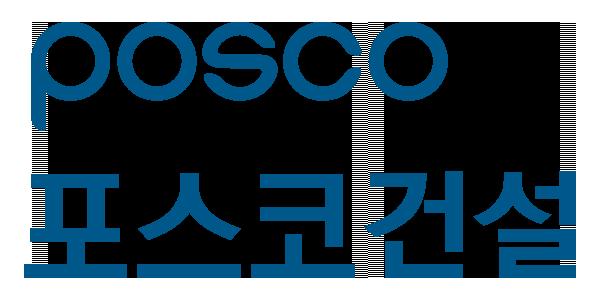 포스코건설, 2000억 규모 춘천 소양촉진2구역 재건축 수주