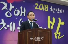 천안시, '2018 천안시장애인체육인의 밤' 개최