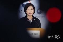사립유치원 집단 폐원, 교육부 범정부 대책 발표
