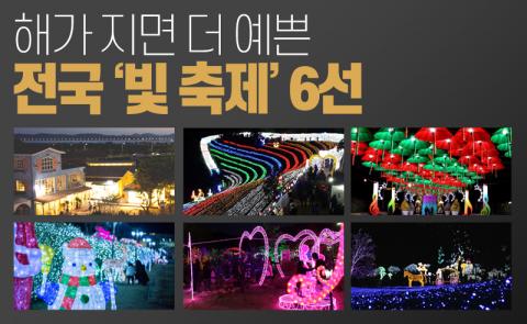 해가 지면 더 예쁜 전국 '빛 축제' 6선