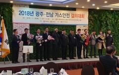 가스안전공사 광주전남본부, '광주전남지역 가스안전결의대회' 개최