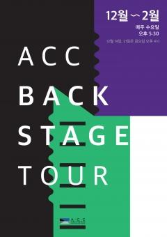 아시아문화전당, 'ACC 백스테이지 투어' 진행