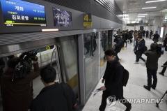 서울 지하철 9호선 7일부터 사흘간 파업