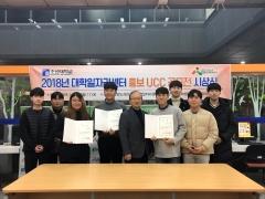 조선대 대학일자리센터, 청년고용정책 UCC공모전 시상식 개최