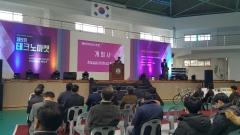 군산대, 제 9회 2018 테크노마켓 개최
