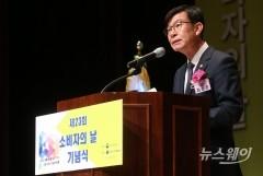 개회사하는 김상조 공정거래위원장