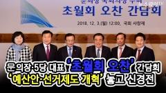 '초월회 오찬' 간담회…'예산안·선거제도 개혁' 놓고 신경전
