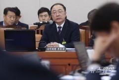 文정부 2기, 홍남기 경제부총리 후보자 인사청문회