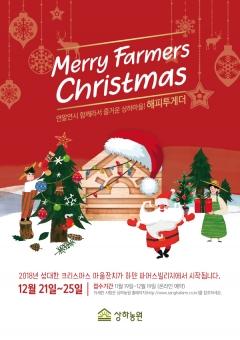 고창 상하농원, 크리스마스•신년 파티 '상하마을 해피투게더' 개최