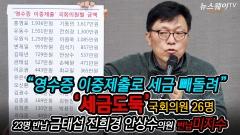 """'영수증 이중제출' 국회의원 26명…""""빙산의 일각...진상조사 해야"""""""