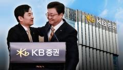 임기만료 앞둔 윤경은·전병조 KB증권 대표, 공동 사의 표명