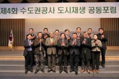 수도권공사 도시재생협의회, `도시재생 공동포럼` 개최