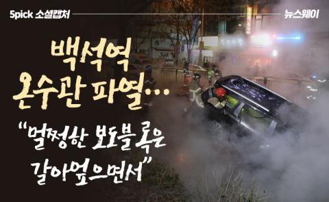 """백석역 온수관 파열…""""멀쩡한 보도블록은 갈아엎으면서"""""""
