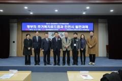 인천도시공사, `정부의 주거복지로드맵과 인천시 발전과제` 포럼 개최