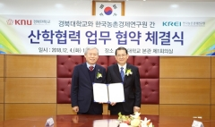 경북대, 한국농촌경제연구원과 산학협력 업무 협약 체결