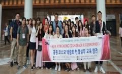 대구한의대, 홍콩 코스모프로프 박람회