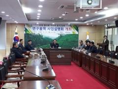 보성군, '보성 참다래 지리적 표시제 등록 연구용역 설명회' 개최