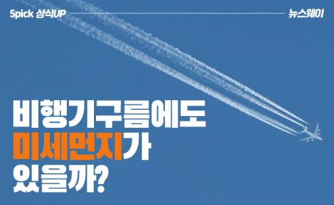 비행기구름에도 미세먼지가 있을까?