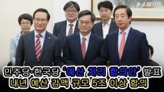 민주당·한국당 '예산 처리 합의안' 발표