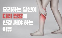 요리하는 당신이 다리 건강에 신경 써야 하는 이유