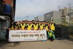 인천도시공사, 저소득세대에 연탄 배달...이웃사랑 실천