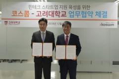 코스콤, 고려대 산학협력단·KU과 '핀테크 스타트업 지원 업무협약' 체결