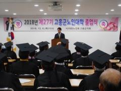 고흥군, '제27기 노인대학 졸업식' 성료