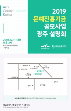 예술위, 문예진흥기금 광주 설명회 개최