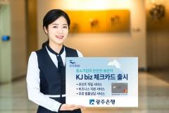광주은행, 'KJ biz 체크카드' 출시